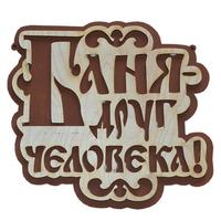 """Табличка для бани сувенирная """"Баня - друг человека!"""""""
