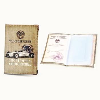 """Обложка для водительских документов """"Удостоверение спортсмена автогонщика"""""""