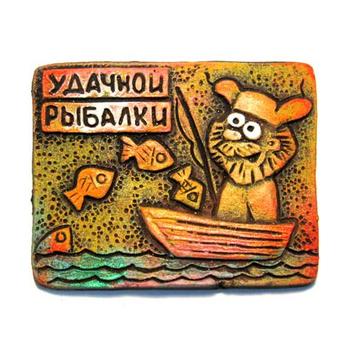 """Магнит """"Удачной рыбалки"""""""