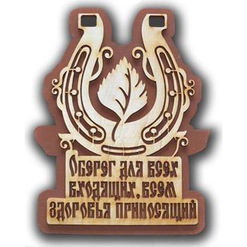 """Табличка для бани """"Оберег для всех входящих, всем здоровья приносящий"""""""