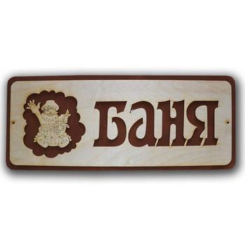 "Табличка для бани ""Баня"""