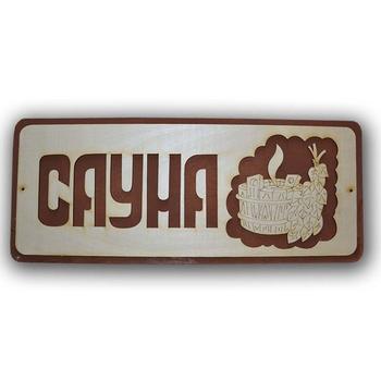 """Табличка для бани """"Сауна"""""""
